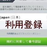 LINE アプリの使い方 『1.利用登録をしよう』