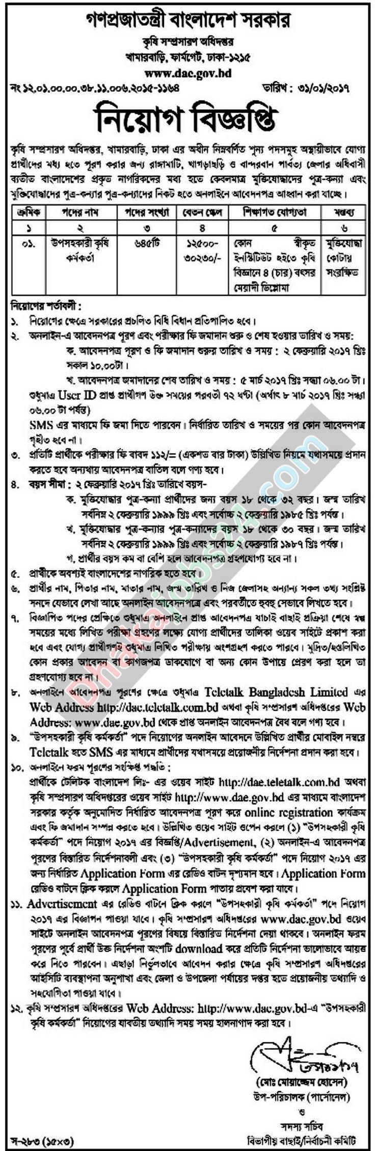 Agricultural Extension Department Job Circular 2017