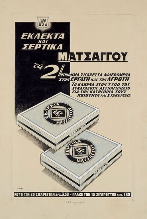 Matsaggos cigarettes, 1950's