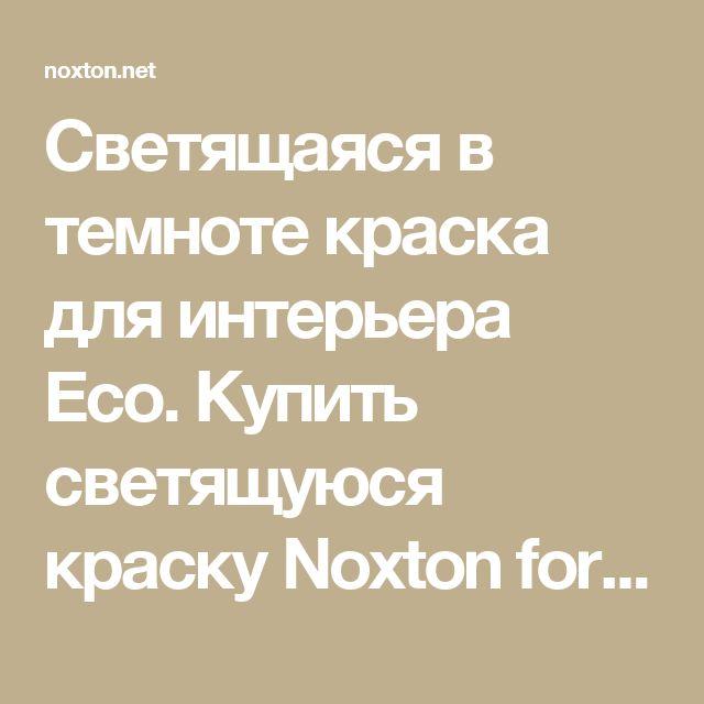 Светящаяся в темноте краска для интерьера Eco. Купить светящуюся краску Noxton for Interior Eco