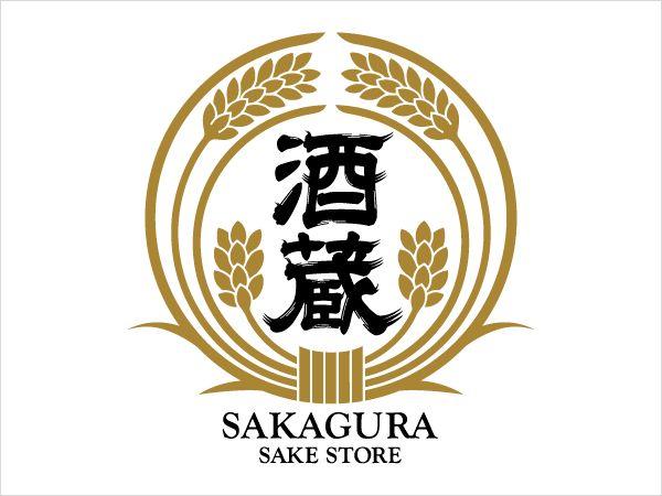 酒蔵 SAKAGURA - 葛飾区のグラフィック・Webデザイン事務所イーデザインスタジオ   E Design Studio