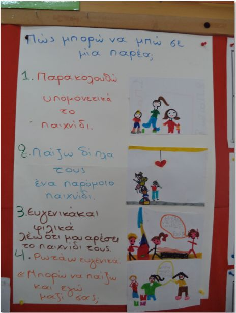 """...Το Νηπιαγωγείο μ' αρέσει πιο πολύ.: Τα βήματα για τη ζωή: Μάθημα 50. Πώς μπορώ να μπω σε μια παρέα-Φιλία.Σύνδεση με το πρόγραμμα της Unicef, """"Να σας γνωρίσω τους φίλους μου τα παιδιά του κόσμου""""."""