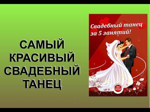 Самый красивый свадебный танец. Обучение красивому свадебному танцу.