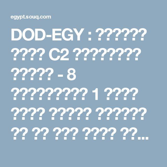 DOD-EGY : لينوفو فايب C2 بشريحتين اتصال - 8 جيجابايت، 1 جيجا رام، الجيل الرابع ال تي اي، اسود للبيع في مصر, عمان, الزرقاء. افضل سعر، مراجعة و تقييم | سوق