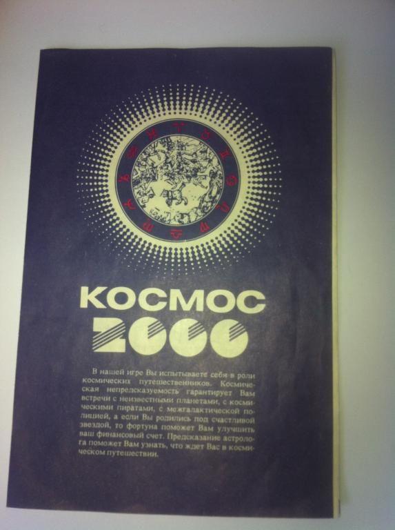 Космос 2000. Настольные игры СССР - http://samoe-vazhnoe.blogspot.ru/ #игры_космос