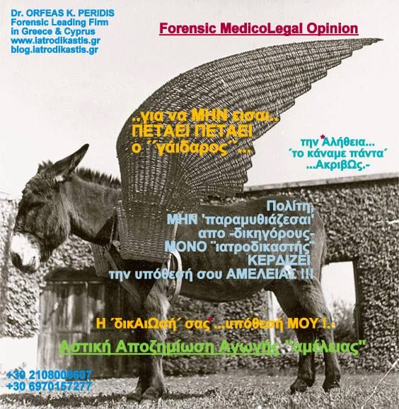 Ιατροδικαστής Δρ. ΟΡΦΕΑΣ Κ. ΠΕΡΙΔΗΣ 'LEADING FORENSIC FIRM'. Ασυναγώνιστος Εμπειρογνώμονας ¨Ιατρικής Αμέλειας¨.