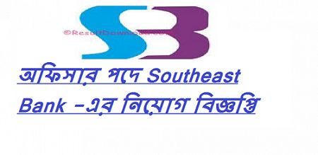 Southeast Bank Job Circular 2016 Apply Online