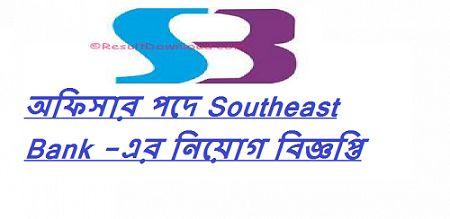 Southeast Bank Job Circular 2016 Apply Online