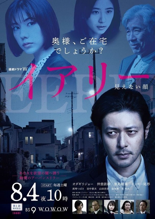 Sinopsis Eerie: Invisible Face (2018) - Serial TV Jepang | kdrama