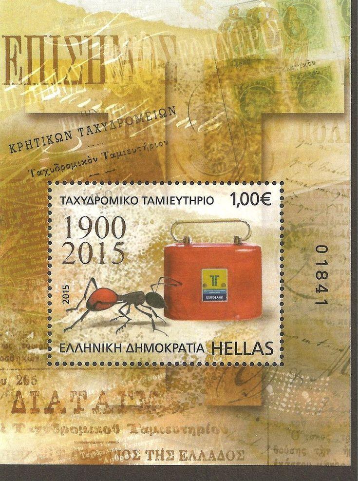 Francobollo: Free Composition (Grecia) (Banca di risparmio postale greco) Mi:GR BL94