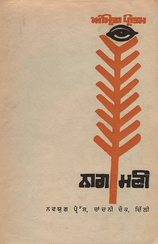 Indian book cover design (1964) by 50 Watts, via Flickr