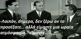 """""""ΜΕΡΙΚΟΙ ΤΟ ΠΡΟΤΙΜΟΥΝ ΚΡΥΟ"""""""