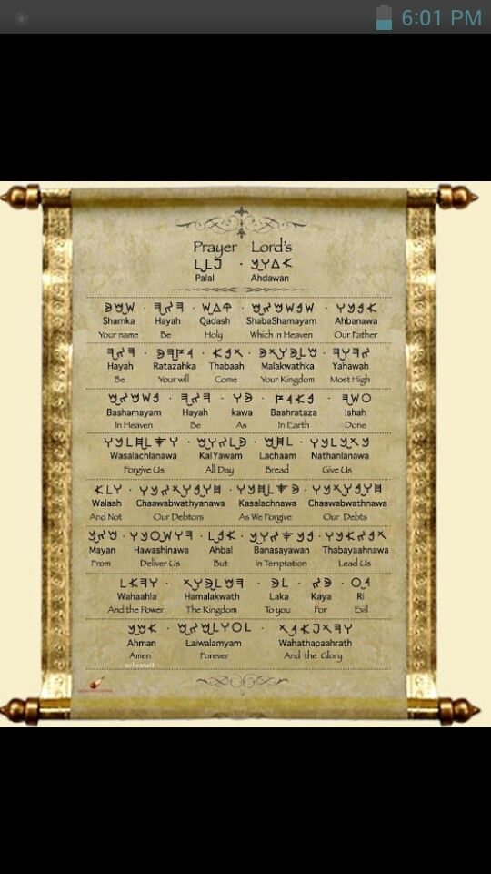 Yahuah's prayer in Ancient Hebrew
