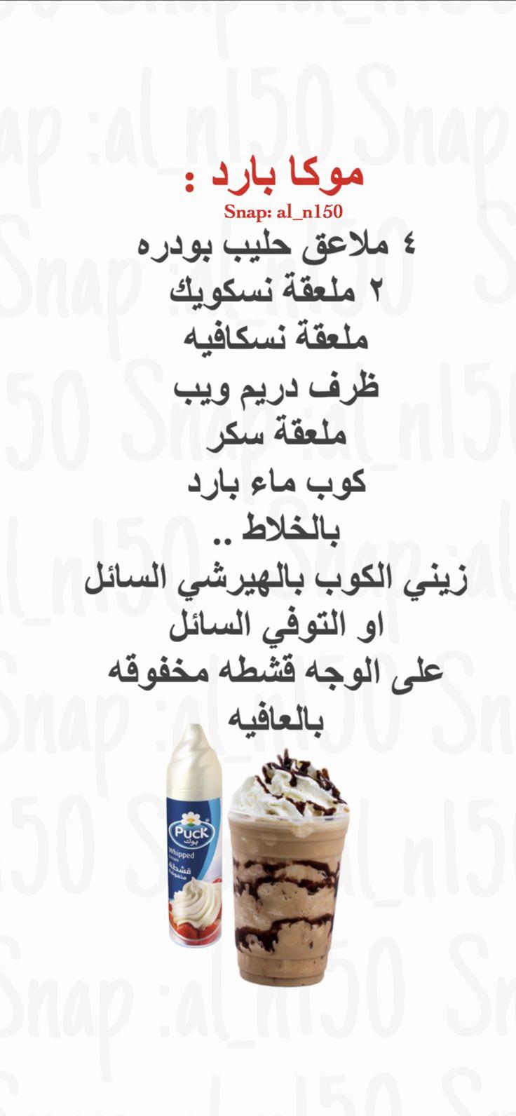 موكا موكا بارد Coffee Drink Recipes Yummy Food Dessert Save Food
