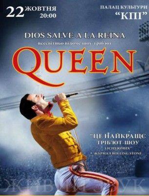 God Save The Queen: Концерт, 22 октября 2016 - НТУУ (КПИ), Дом культуры | Афиша Киева - 44.ua
