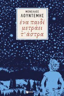Ένα παιδί μετράει τ' άστρα