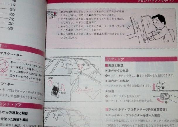 0805車1 17 取扱説明書 トヨタ マーク ハードトップ Gt ツイン