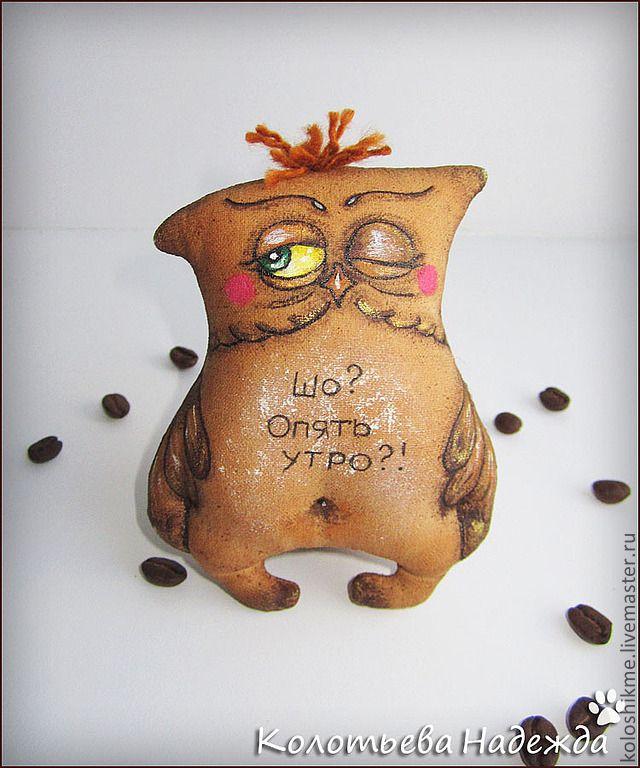 That's me in the morning LOL! Купить Кофейные позитивчики: Совушки - коричневый, позитив, примитив, совушка, кофейная игрушка, сова