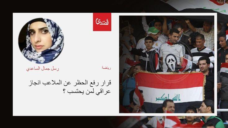 قرار رفع الحظر عن الملاعب انجاز عراقي لمن يحتسب الصدى نت Movies Movie Posters Poster