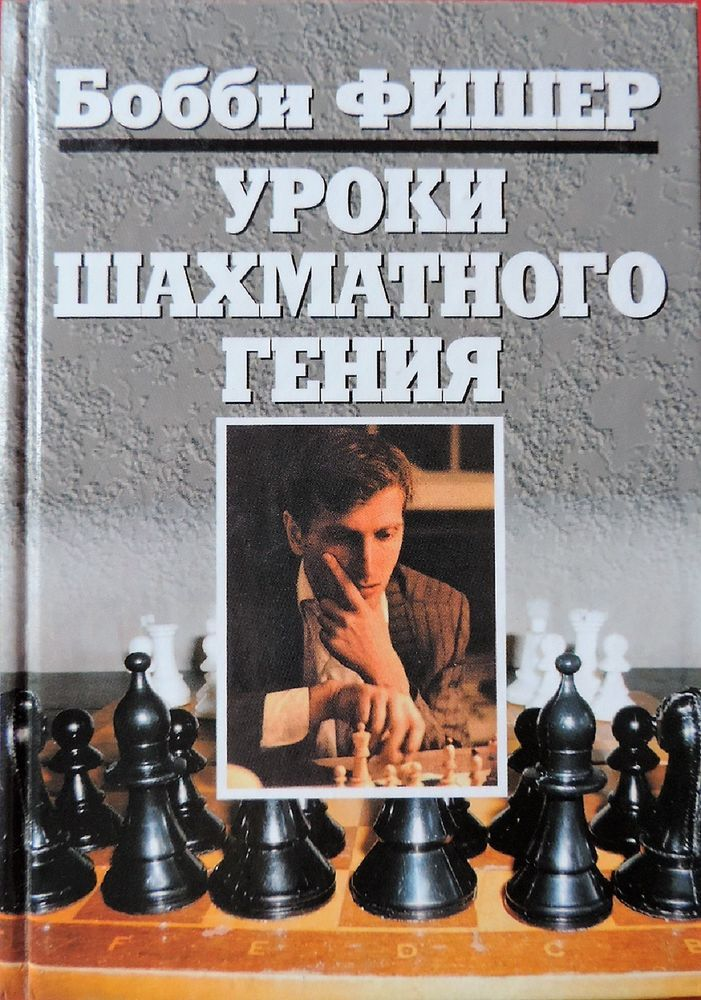 Russian Chess Book Robert Fischer Lessons of the chess genius Hardcover 2003 #Textbook