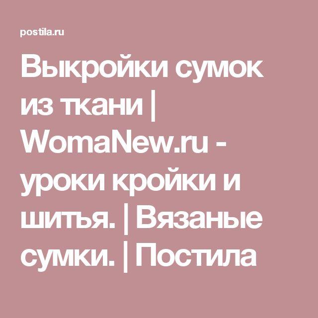 Выкройки сумок из ткани | WomaNew.ru - уроки кройки и шитья. | Вязаные сумки. | Постила