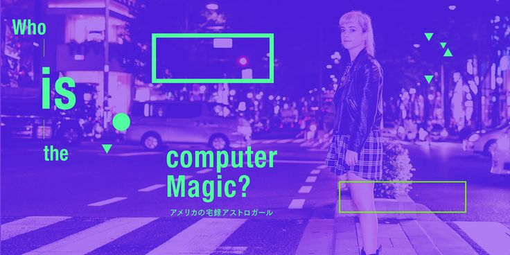 Who is the computer Magic? アメリカの宅録アストロガール