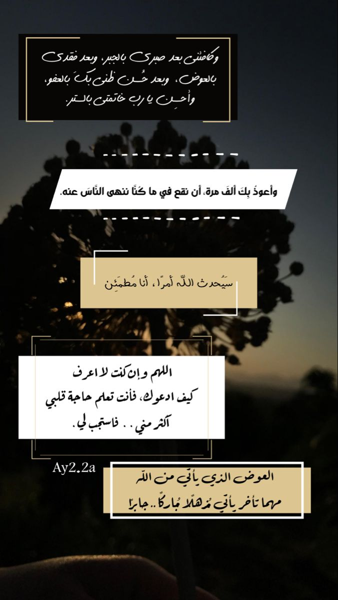 اقتباسات دينية ادعية ستوري سناب انستا Love Smile Quotes Photo Quotes Quran Quotes Love