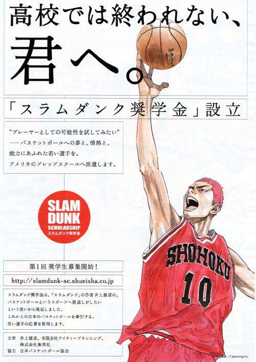 スラムダンク奨学金 / 高校では終わらない、君へ。http://stat.ameba.jp/user_images/20130607/20/wing-fukuyama/b7/d5/j/o0500070712567593712.jpg