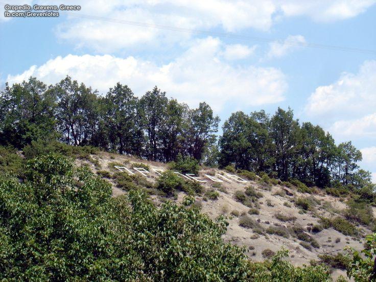 Oropedio - Οροπέδιο www.facebook.com/greveniotes