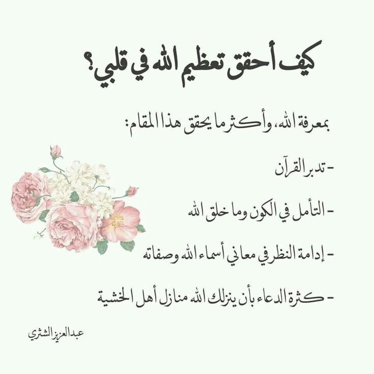 Pin By įkru U On Islaam Islamic Quotes Islamic Phrases Positive Notes