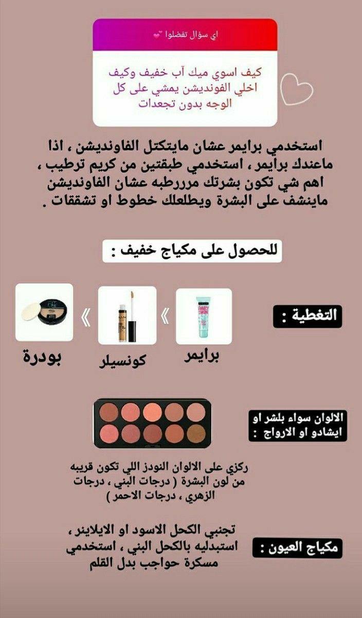 Pin By Syeℓma ۦ On مكياج الطريقة الصحيحة لاستخدامه ا عناية بالبشرة Eyeshadow Beauty Suva