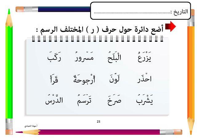 أوراق عمل مد حرف الياء ـ صور الصف الأول لغة عربية الفصل الثاني 2018 2019 المناهج الإماراتية Math Word Search Puzzle Education
