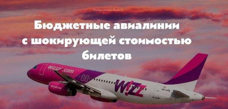 Существует много мифов. Один из них: «Путешествовать — дорого». Мы подготовили материал о билетах на самолёт по цене обеда и как вы можете купить их прямо сейчас. Для этого нужны платёжная карта и 30–