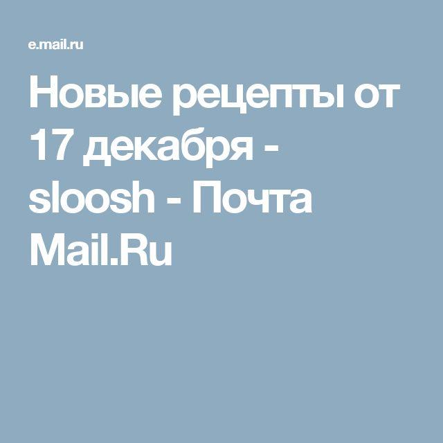 Новые рецепты от 17 декабря - sloosh - Почта Mail.Ru
