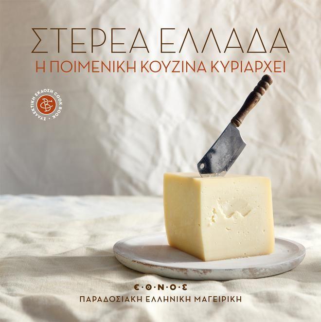 Παραδοσιακή+Ελληνική+μαγειρική:+Στερεά+Ελλάδα