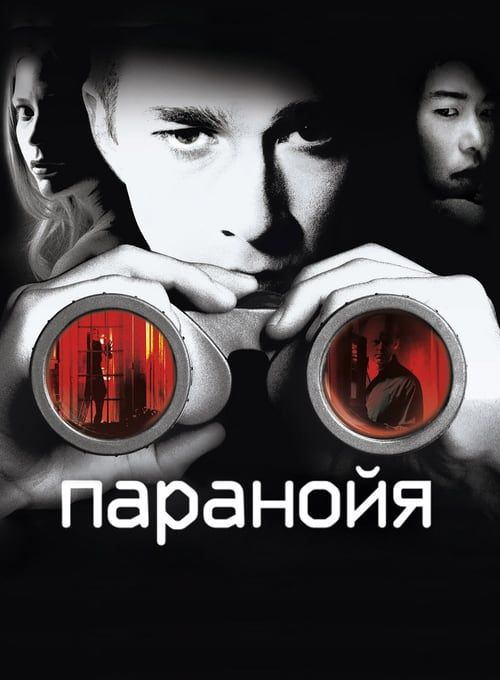 film paranoiak gratuit