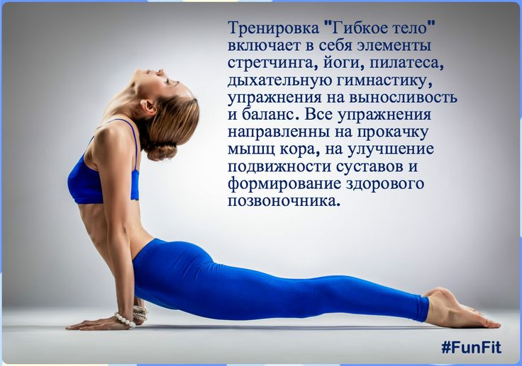"""Тренировка """"Гибкое тело"""" относится к Body Mind занятиям. Задача тренировки - гармонично развить тело, успокоиться после напряженной рабочей недели, улучшить настроение. До встречи в 19.00! Площадь Космонавтов, ул. Антонова 2/32, корпус 4А #FunFit #BodyMind #гибкоетело #пилатес #стретчинг #фитнестерапия #йога #здороваяспина #идеальнаяосанка"""