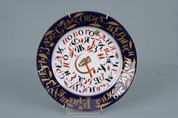 Hermitage Collection | Porcelain plate by Sergej Chekhonin, 1919