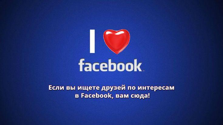 """Если вы ищете друзей по интересам в Facebook, вам в группы """"ФБ-рецепты"""", Копилка полезных советов"""", """"Эзотерика-инфо"""", """"Реклама-самопознание"""", """"ВПотоке"""""""