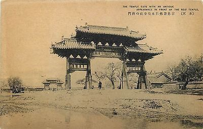 Kyoto Japan 1908 Temple Gate Koji or Toji Temple Antique Vintage Postcard                                                                                                                                                                                 More