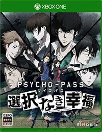 Psycho-Pass game's release date announced, new Sibyl System Xbox One console decals revealed - http://sgcafe.com/2015/03/psycho-pass-games-release-date-announced-new-sibyl-system-xbox-one-console-decals-revealed/