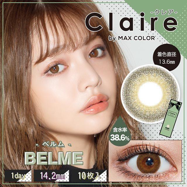 Claire By Maxcolor 클레어 By 맥스컬러 베룸 1박스 10개들이 Maxbel 렌즈라라 Lenslala 컬러렌즈직구 써클렌즈 일본컬러렌즈