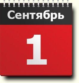 1 сентября: праздники, народные приметы, традиции, православный календарь, именинники, события в мире, родились и умерли в этот день - to-name.ru/primeti/09/01.htm