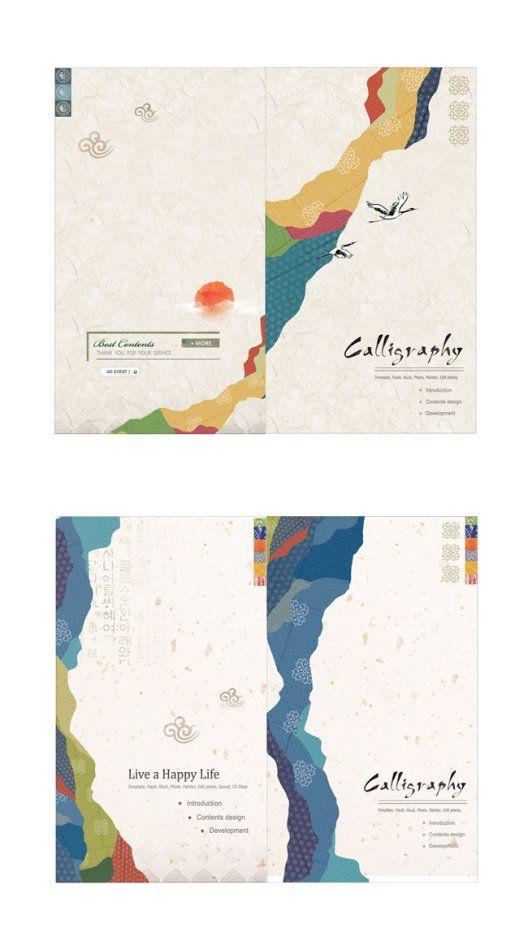 韩国画册设计作品欣赏