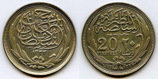 Rare Silver Coin 1916 Ad 1335 Ah Egyptian Twenty Piastres