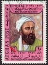 Muslim astronomer, mathematician, ethnographist, anthropologist, historian, and geographer. Al-Bīrūnī lived during a period of unusual political turmoil in the eastern Islamic world. He served more than...