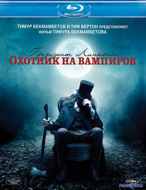 Президент Линкольн: Охотник на вампиров (2012) - смотреть онлайн в HD бесплатно - FutureVideo