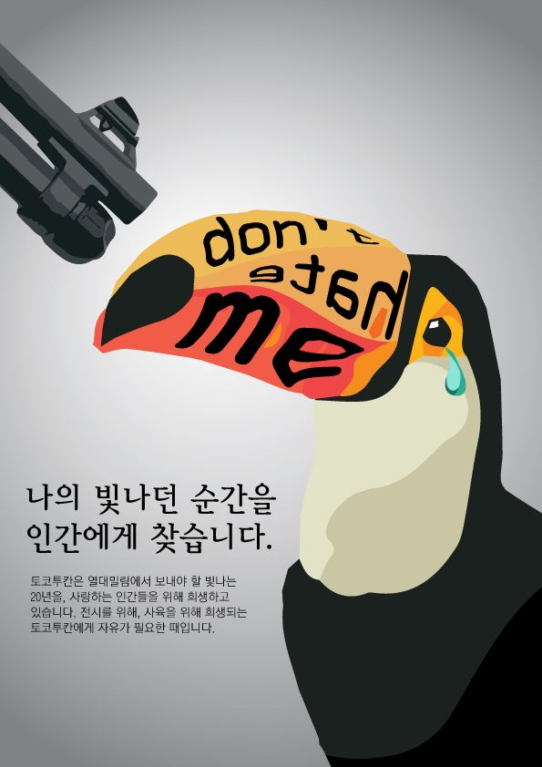 동물보호 공익광고 디자인  public service advertising, poster design, animal welfare, Toco Toucan