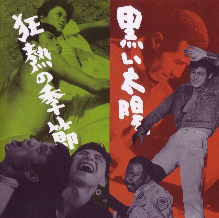 Max Roach Scene B ('Black Sun') « A superb, very little known jazz score by Roach featuring Clifford Jordan and Roach's wife Abbey Lincoln. It was made for a cult 'nuberubagu' (nouvelle vague) Japanese film from 1964 by Kurahara Koreyoshi and shot in Tokyo. Kurahara had previously shot The Warped Ones in 1960 a film often compared to Godard's Breathless and said to have greatly influenced Kubrick for A Clockwork Orange. »