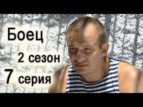 Сериал Боец 7 серия 2 сезон (1-14 серия) - Русский сериал HD